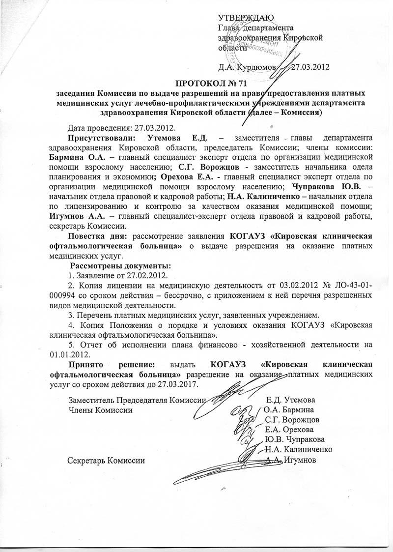 Административное правонарушение - fo