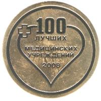 100 лучших медецинских учреждений 2008